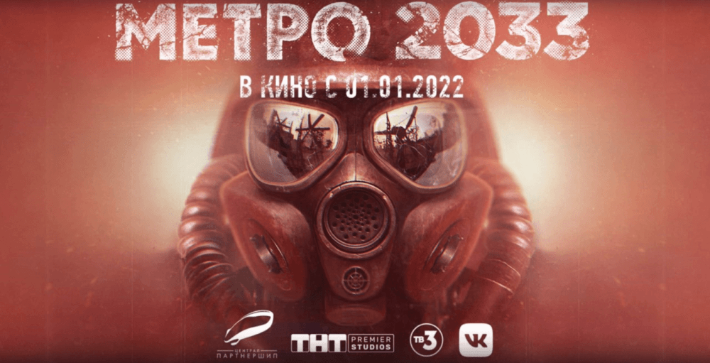 """Экранизация """"Метро 2033"""" выйдет в 2022 году."""