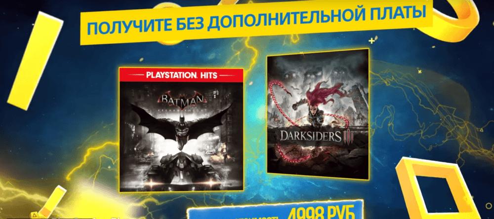 Batman: Arkham Knight и Darksiders 3 бесплатно в PS Plus