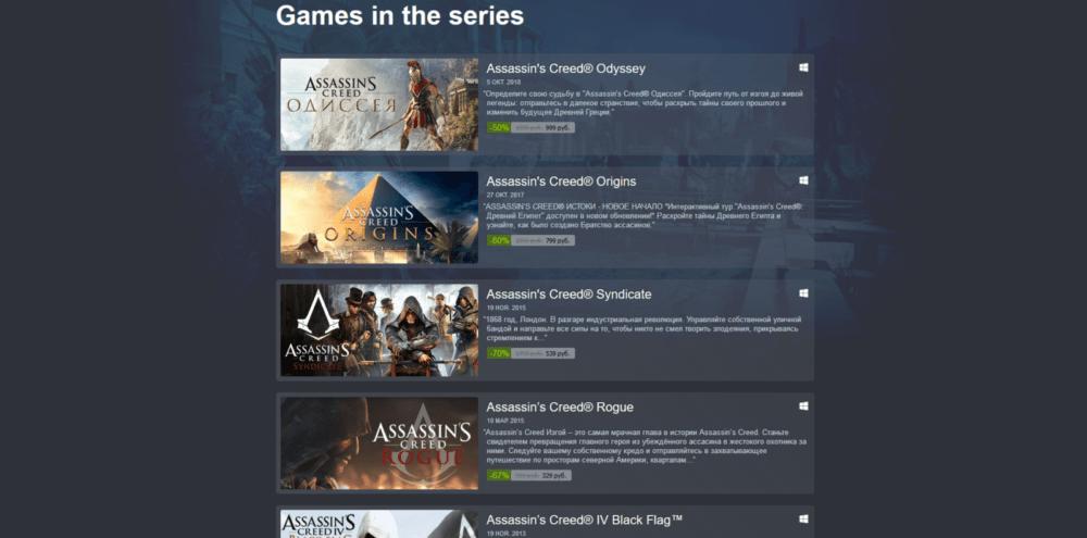 Колоссальные скидки на любую часть Assassin's Creed