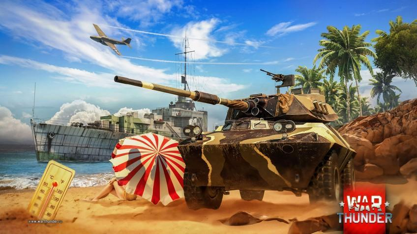 В War Thunder стартует новая операция