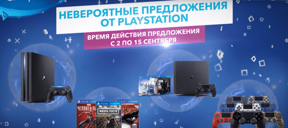 Распродажа PlayStation стартовала!