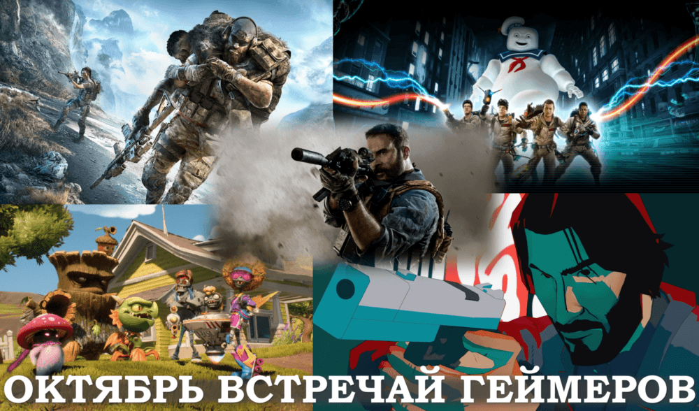 Какие игры выйдут в октябре 2019 года