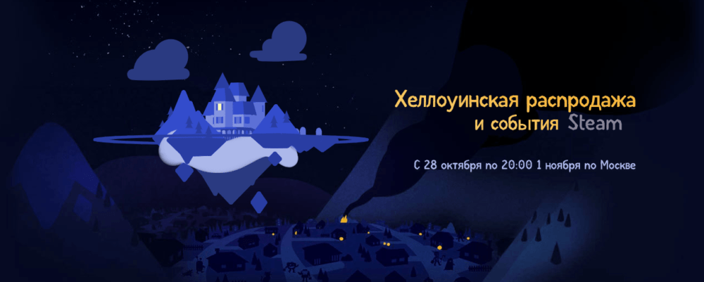 Хэллоуинская распродажа началась в Steam
