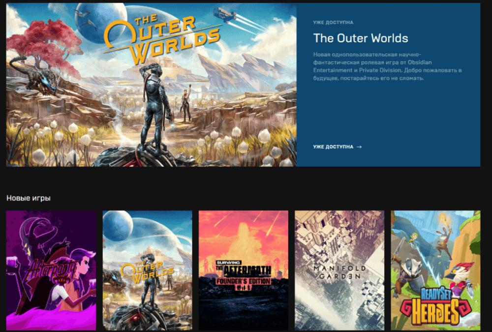 В Epic Games Store добавили фильтры и разделы