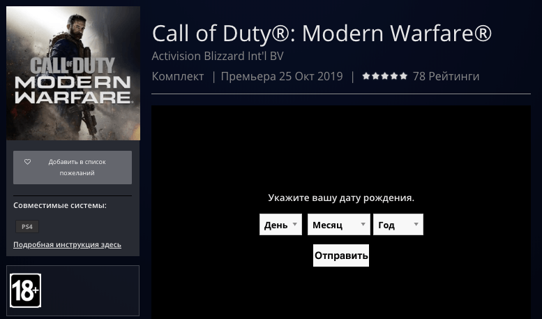 Call of Duty: Modern Warfare снова появилась в России на PS4