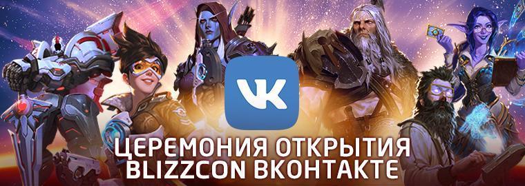 BlizzCon 2019 можно будет посмотреть ВКонтакте на русском языке