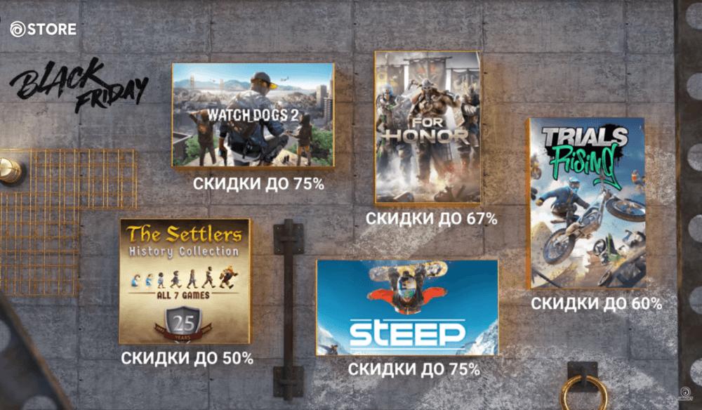 """Ubisoft запустили """"Черную пятницу"""" - скидки до 90%"""