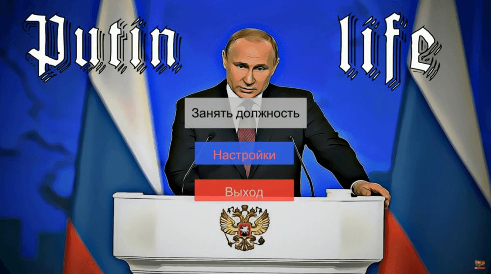 В Steam появилась игра про жизнь Путина