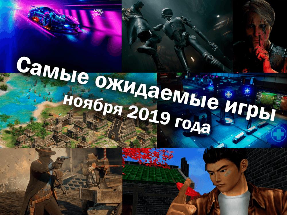 Самые ожидаемые игры ноября 2019 года