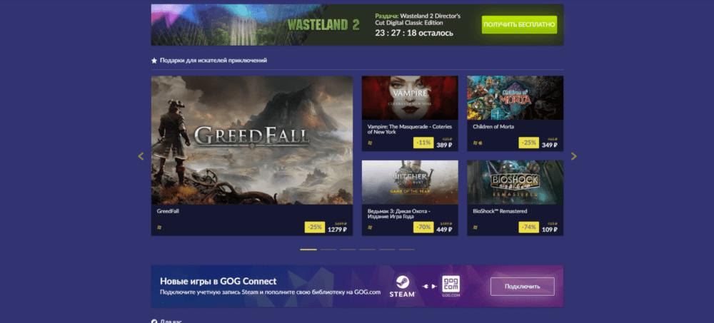 Wasteland 2  бесплатно раздают на GOG.com в честь распродажи