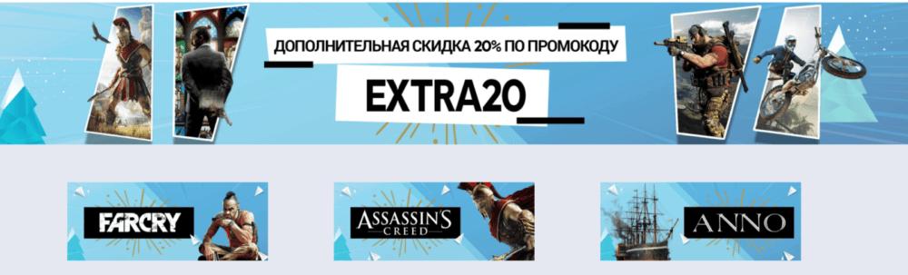 В Ubisoft Store начались новогодние скидки - распродажа игр