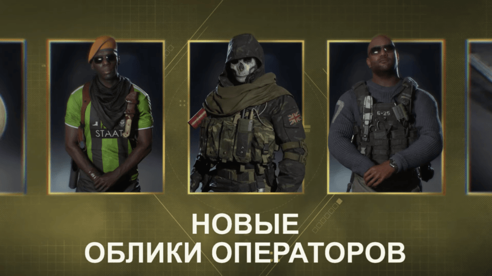 Трейлер боевого пропуска второго сезона Call of Duty: Modern Warfare