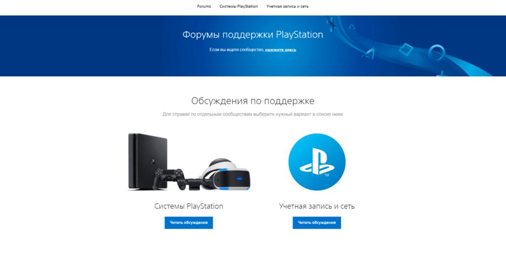 Форму PlayStation буду закрыты в конце февраля