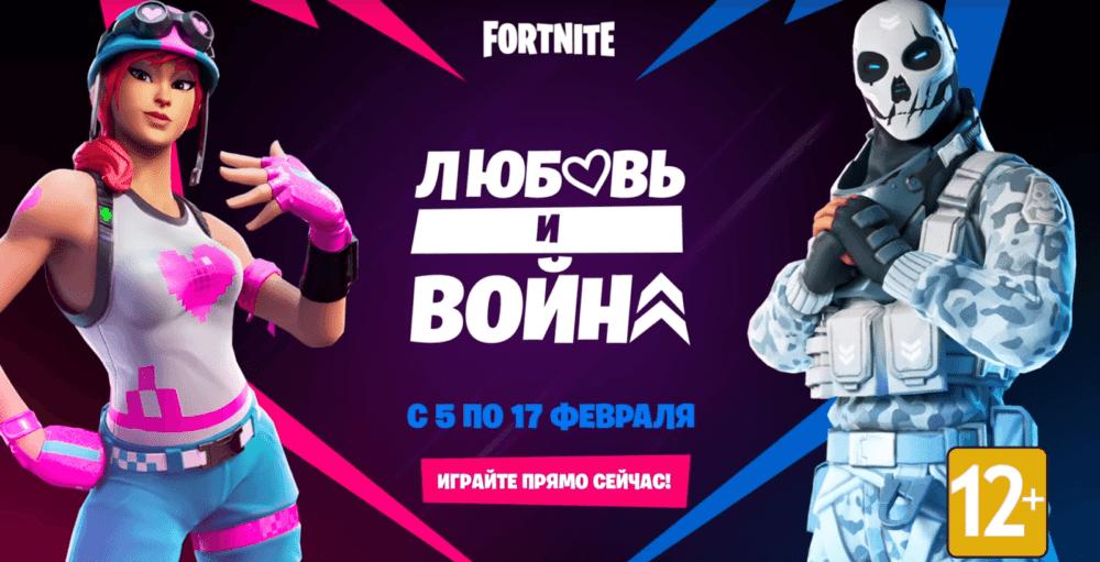 """""""Любовь и война"""" в Fortnite"""