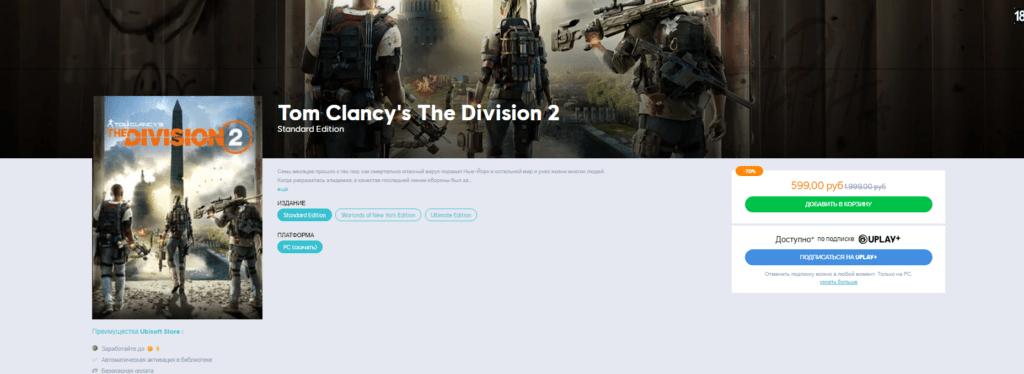 Успей купить The Division 2 дешево в Uplay
