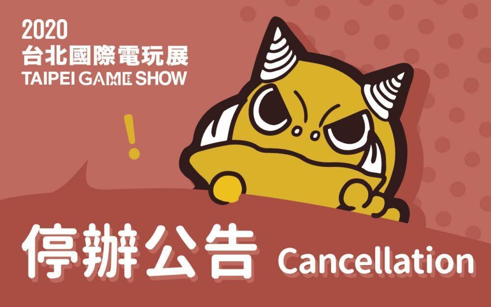 Taipei Game Show 2020 отменили - коронавирус