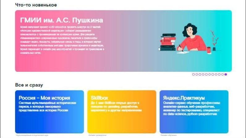 В России появился сайт для обобщения бесплатных платформ