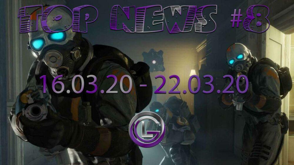 Топ новостей игровой индустрии с 16 по 22 марта