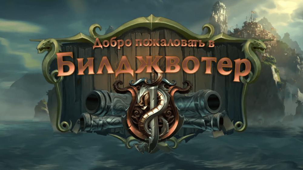 Трейлер нового региона в Legends of Runeterra