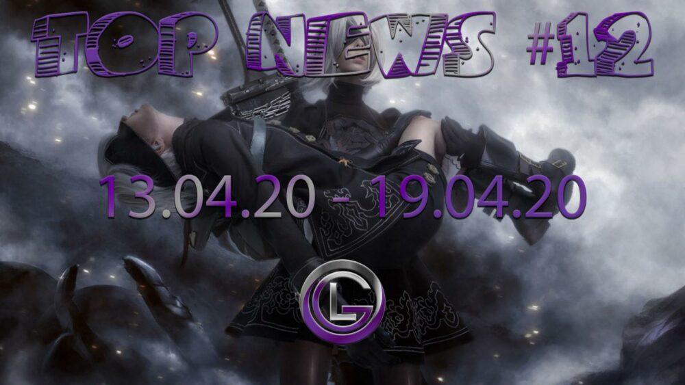 Топ новости игровой индустрии №12