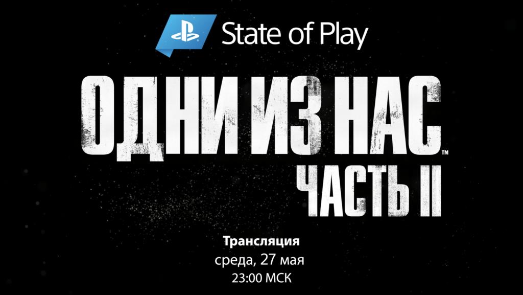 Sony покажут новый выпуск State of Play, посвященный The Last of Us Part 2