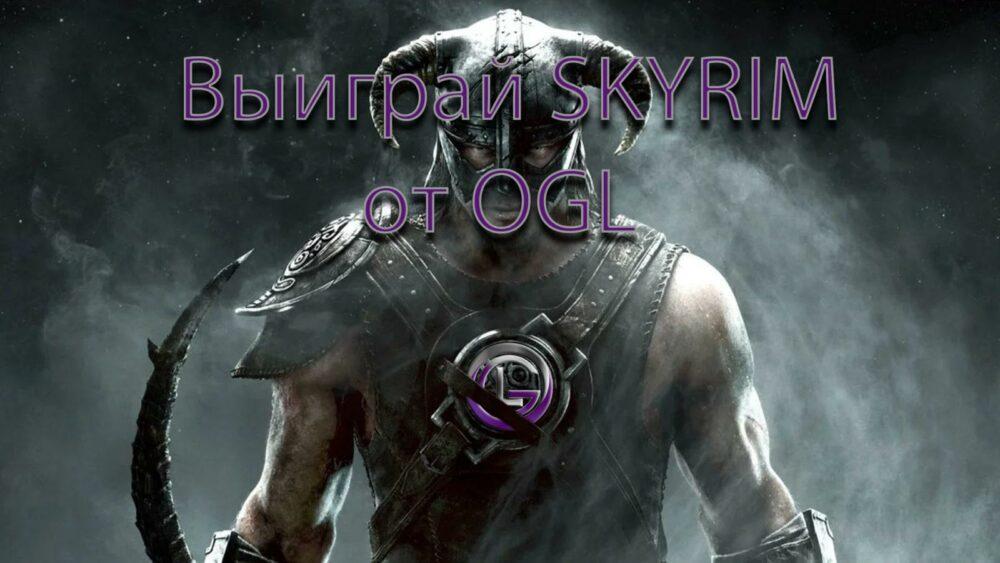 Выиграй SKYRIM бесплатно — топ новости игровой индустрии №14