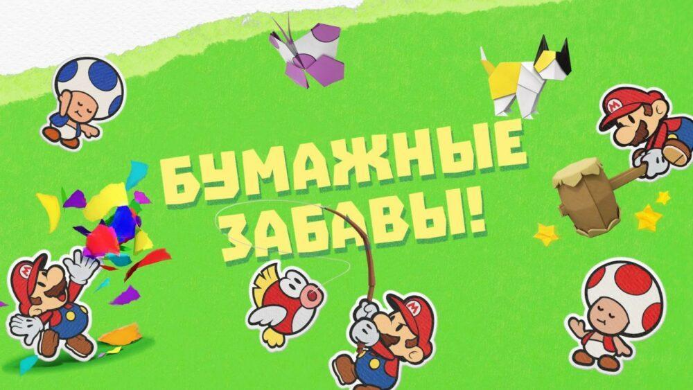 Обзорный трейлер Paper Mario: The Origami King