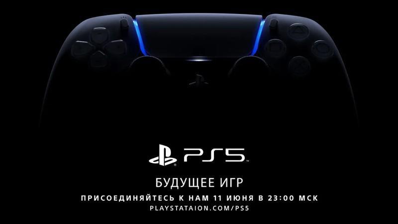 Sony намерена показать игры для PS5 11 июня