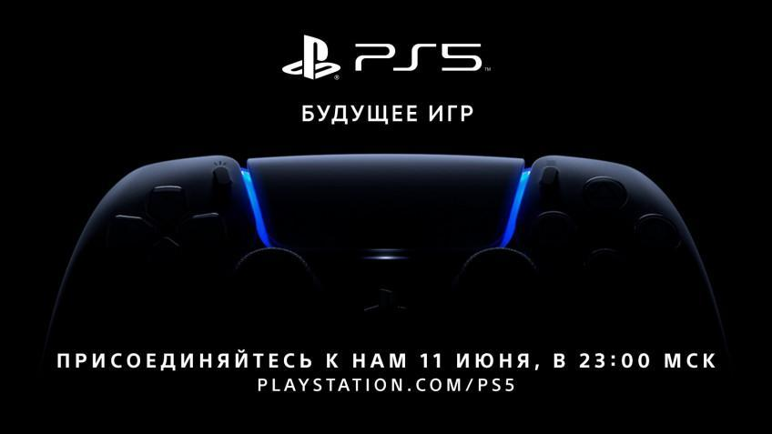 Игры для PlayStation 5