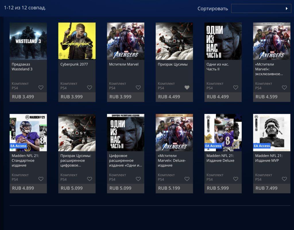 Цены на игры в PS Store РФ неожиданно выросли