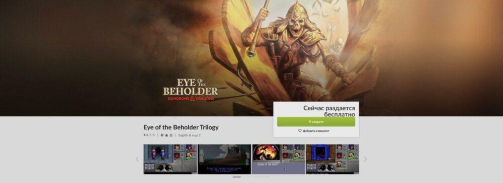 Трилогия Eye of the Beholder бесплатно - распродажа RPG по D&D