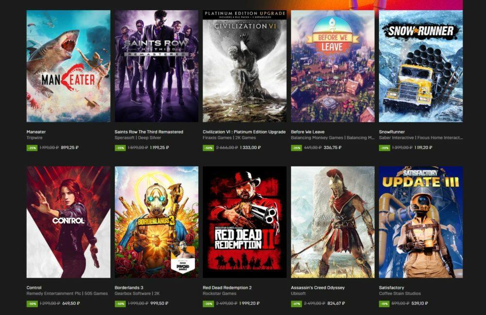 Летняя распродажа в Epic Games Store