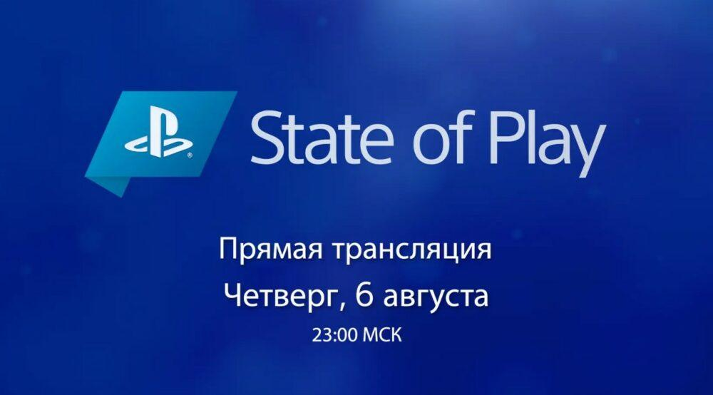 Дата проведения второго выпуска State of Play 6