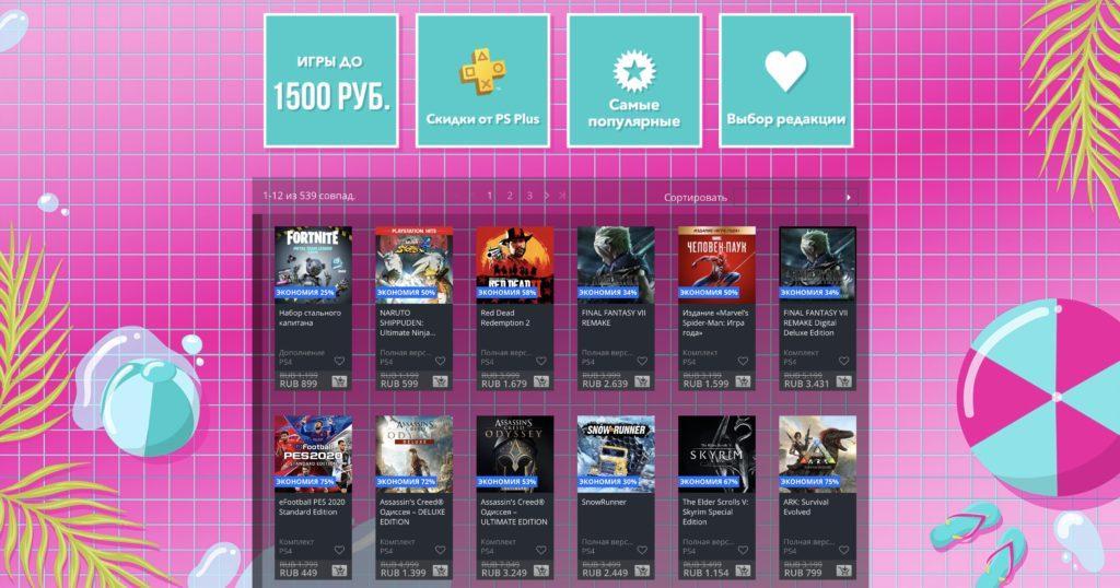 Летняя распродажа в PS Store обновилась