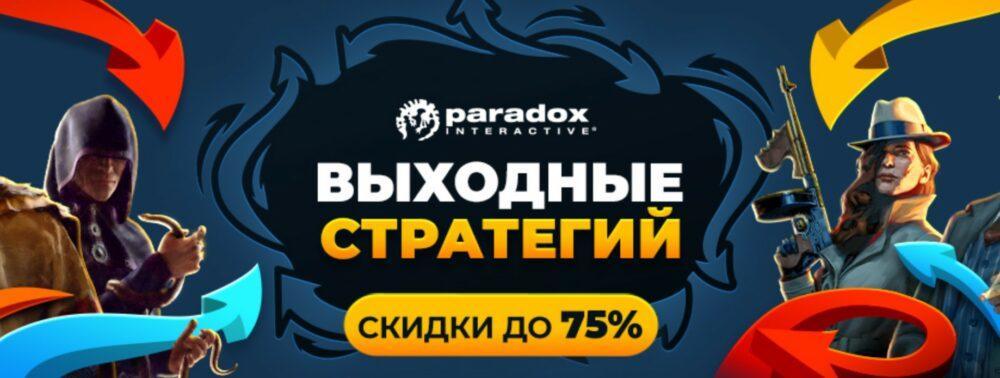 В Steam распродажа игр Paradox Interactive