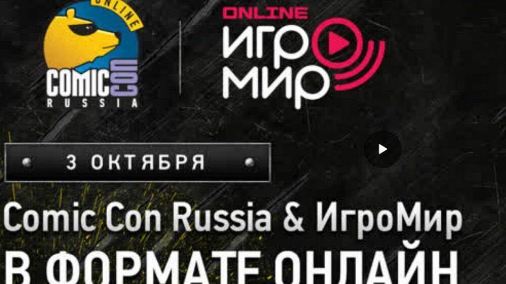 ИгроМир и Comic Con Russia Online 2020: расписание мероприятий
