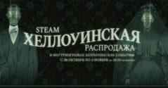 Хэллоуинская распродажа в Steam