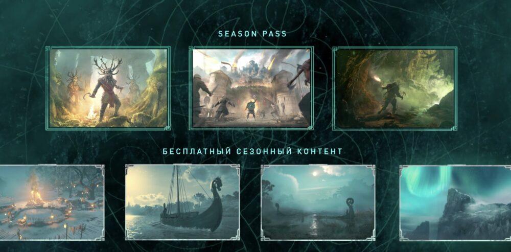 Пострелизная поддержка Assassin's Creed Valhalla в новом трейлере