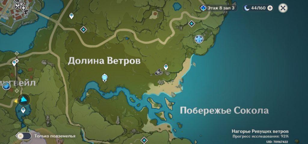 где найти останки метеорита Genshin Impact