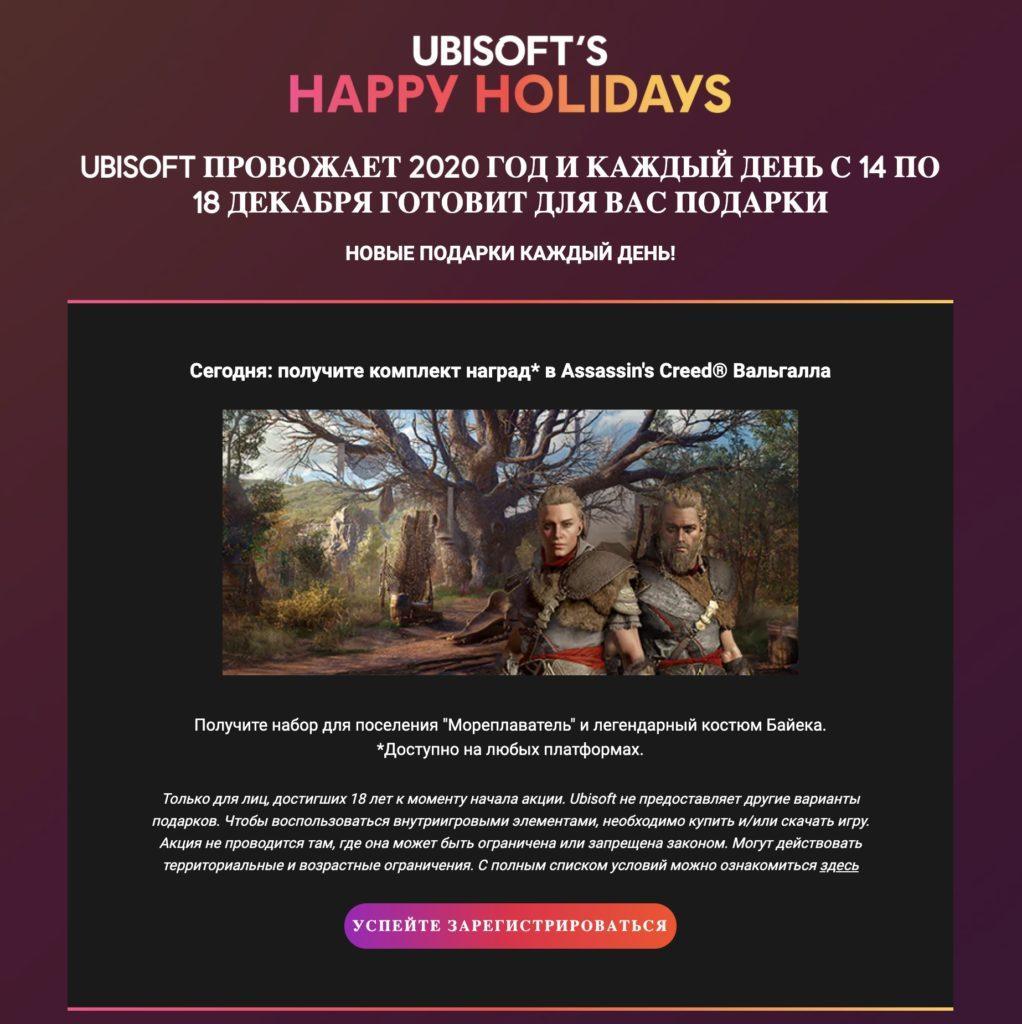 Ubisoft дарит новогодние подарки