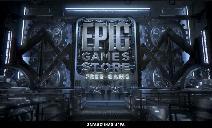 Epic Games Store будет раздавать Watch Dogs 2?